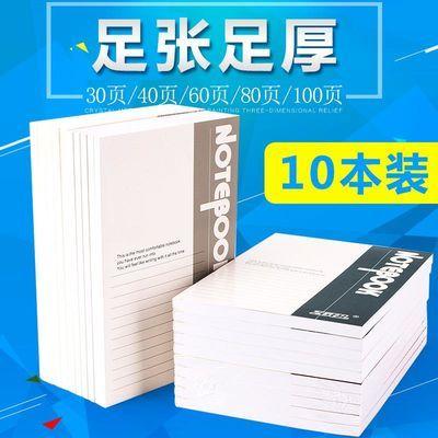 10本A5笔记本子32K学生记事本文具办公日记本加厚软抄本简约批发