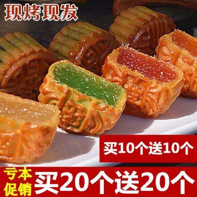 【买一送一】迷你小月饼广式豆沙五仁4个/100个多规格水果月饼