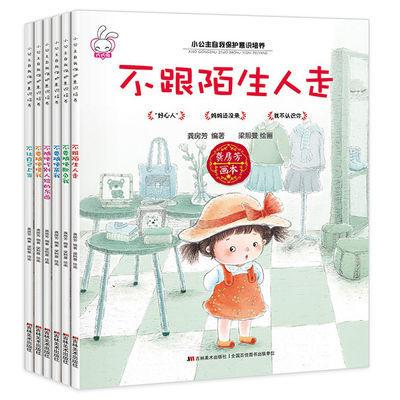 6册女孩性启蒙教育小公主自我保护意识培养绘本学会爱自己儿童故