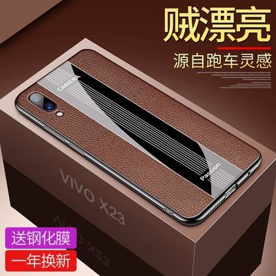 vivox23手机壳奢华x23幻彩版男款超薄防摔保护套vivo硅胶全包外壳