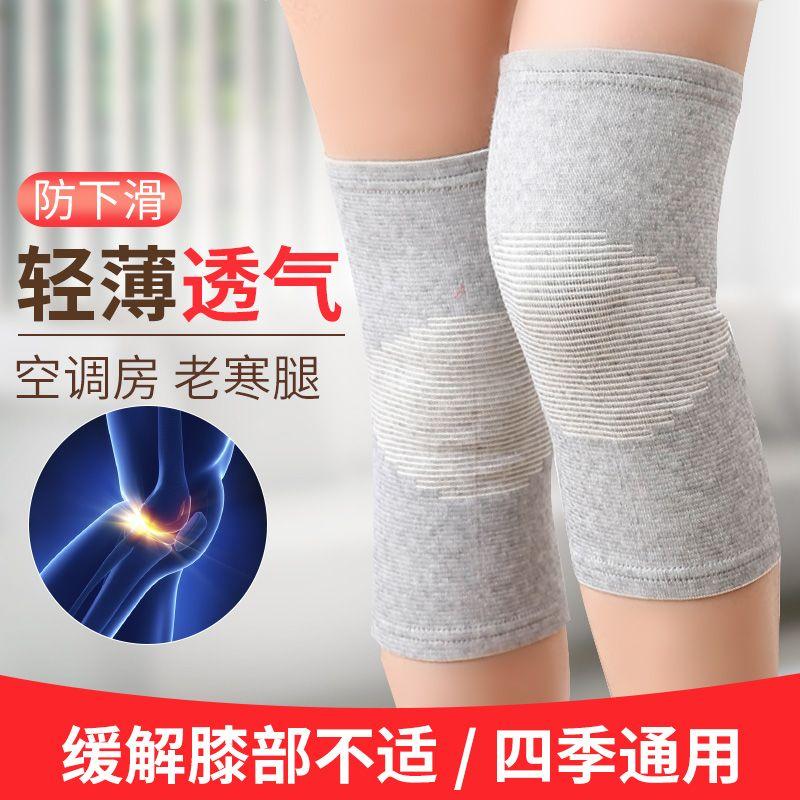 自发热护膝防寒保暖男女士护膝