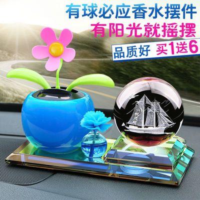 【品质保证】汽车香水摆件车载香水汽车用品太阳能摇头花车内饰品