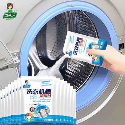 【送手套3-15包】全自动洗衣机槽清洗剂波轮内筒清洁剂非杀菌消毒