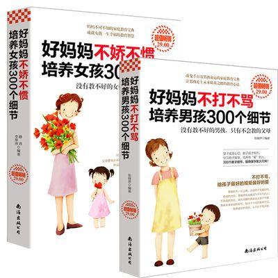 培养男孩/女孩300个细节 家庭教育孩子的书籍 正面管教 养育男孩