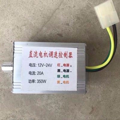 电动撒肥机用调速器 农用施肥器控制器 施肥机叶片电机电源线护带