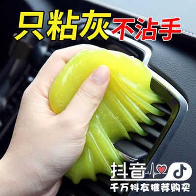 汽车用品清洁软胶车内除尘内饰缝隙万能键盘清洁泥粘灰
