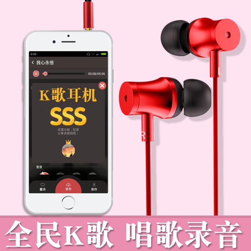 全民K歌唱歌录音耳机入耳式 金属高音质 手机通用有线小耳塞带麦