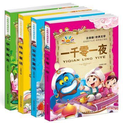 4本全集彩图注音版安徒生童话故事书 5-10-15岁少儿读物1-6年级