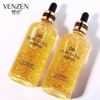 黄金奢耀原液补水保湿紧致肌肤提亮肤色精华液滋润嫩滑收缩毛孔
