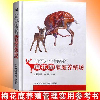 如何办个赚钱的梅花鹿家庭养殖场梅花鹿养殖关键技术养鹿书籍