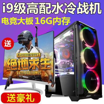 i9级高配水冷独显吃鸡游戏电脑主机全套i7四核办公家用组装台式机