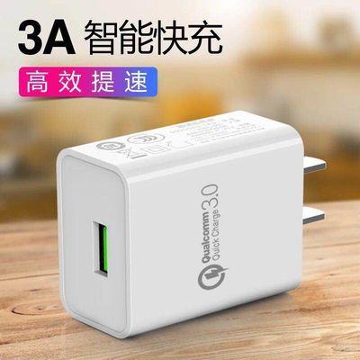 QC3.0快充充电头5V3A小米华为乐视通用USB闪充插头18W手机充电器