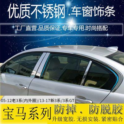 新老宝马3系320i 316i 318i E90F30车窗亮条320Li装饰条3系GT改装