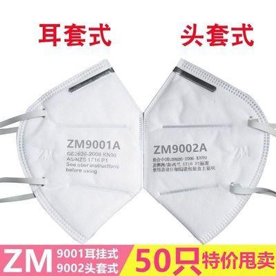 防尘口罩呼吸阀9001耳带02V头戴一次性透气工业粉尘装修雾霾PM2.5
