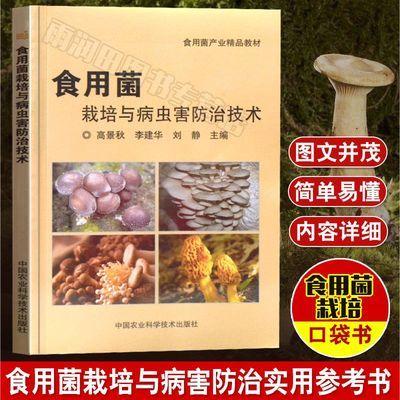 食用菌栽培与病虫害防治技术 食用菌病虫害防治技术生物栽培书籍