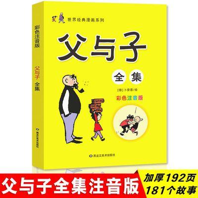 正版父与子全集彩色注音版 3-10岁少儿经典故事书儿童漫画书