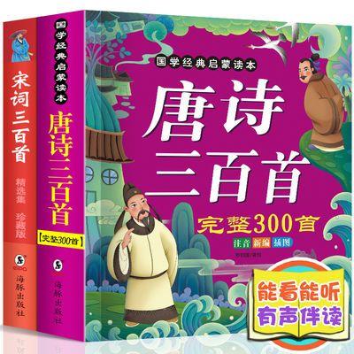 【有声伴读】古诗书唐诗三百首全集儿童版300宋词小学生课外书