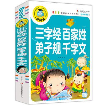 加厚239页三字经弟子规百家姓千字文彩图拼注音版国学经典儿童书