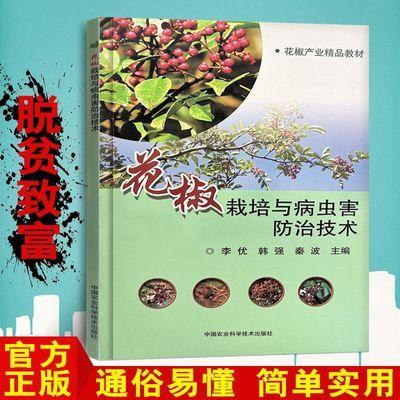 花椒栽培与病虫害防治技术 花椒栽培技术教程书籍