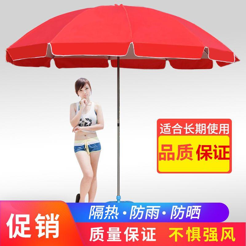 太阳伞大号户外伞沙滩伞户外大伞遮阳伞防晒大雨伞摆摊伞地摊伞