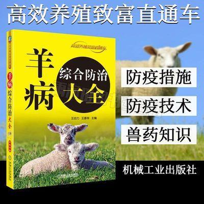 羊病综合防治大全 养羊技术书籍 羊病快速诊断技术书籍