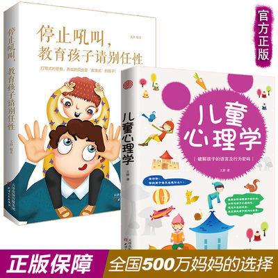 正版2册 儿童心理学教育书籍+停止吼叫教育孩子请别任性 教育孩子