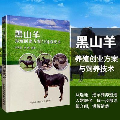 黑山羊养殖创业方案与饲养技术养羊书籍黑山羊高效养殖书籍