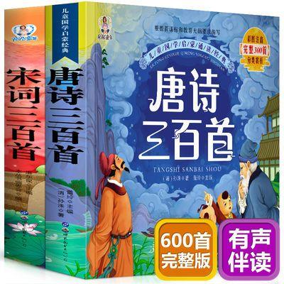 唐诗三百首宋词三百首幼儿全集彩图注音版儿童故事书小学生课外书