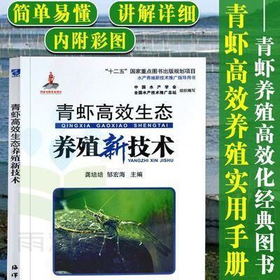 青虾高效生态养殖新技术 养殖青虾一本通 青虾养殖技术书籍