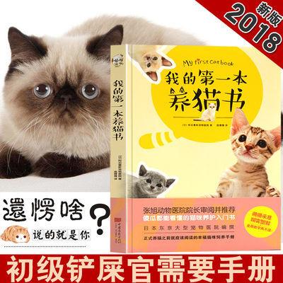 我的第一本养猫书 猫咪百科全书养猫手册营养食谱猫咪家庭医生书