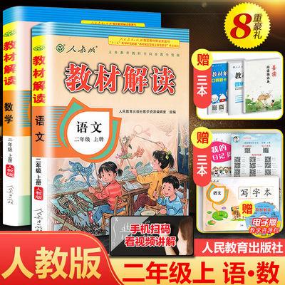小学教材解读二年级上册语文数学教材全解语文数学书同步人教版