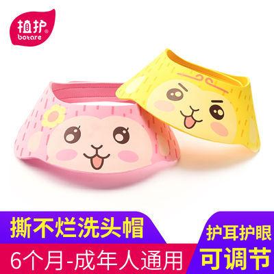 72417/植护宝宝洗头帽婴儿童防水护耳幼儿小孩洗澡洗发帽浴帽可调节