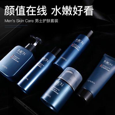 男士护肤品套装洗面奶水乳霜控油补水保湿保养面部护理正品