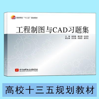 工程制图与CAD习题集 高校十三五规划教材机械工程类cad大全书籍
