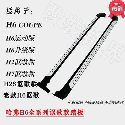 哈弗H6踏板升级版运动版改装哈弗H6coupe脚踏板H2SH4F5F7踏板配件