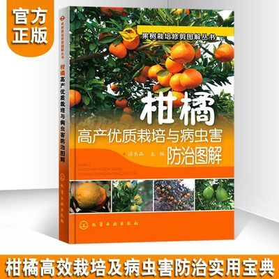 柑橘高产优质栽培与病虫害防治图解柑橘种植技术果树栽培修剪书籍