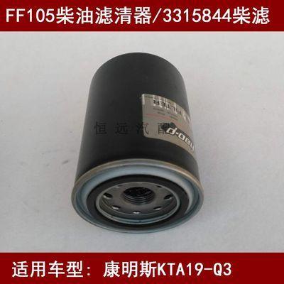 FF105柴滤适配康明斯KTA19-Q3柴油滤清器3315844柴油滤芯
