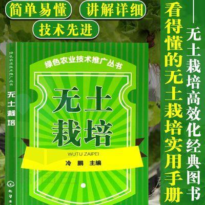 无土栽培技术书籍农业种植技术书籍现代生态农业种植栽培技术