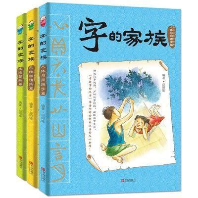 字的家族全套3册有故事的汉字 儿童学汉字启蒙故事书小学阶段认字