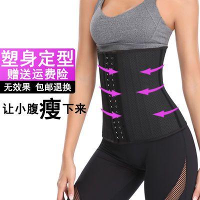 乳胶束腰带收腹减肥塑身衣女运动健身产后瘦神器塑腰燃束腹束腰封