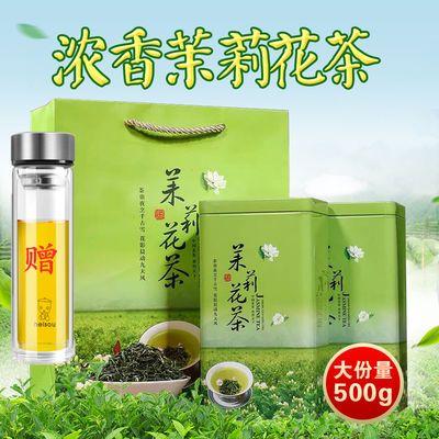 【送杯子】茉莉花茶叶 新茶浓香型 花茶绿茶茉莉花罐装250g/500g的宝贝主图