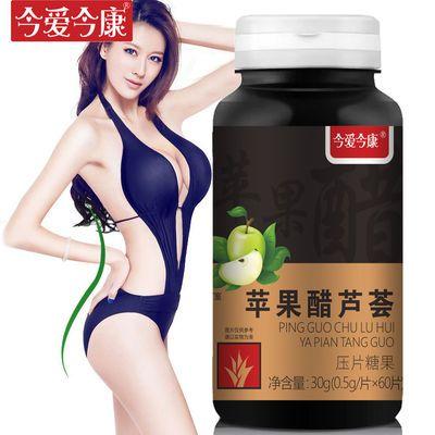 【二件半价】今爱今康苹果醋芦荟30片 买三送vc非瘦身茶酵素产品