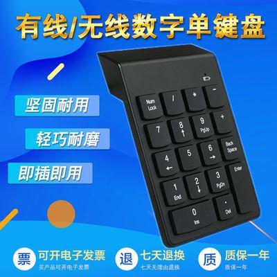笔记本巧克力usb计算器电脑银行财务密码有线 无线 2.4G数字键盘