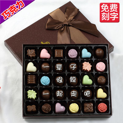 DIY刻字巧克力礼盒手工定制闺蜜生日DIY礼物情人表白200g糖果批发