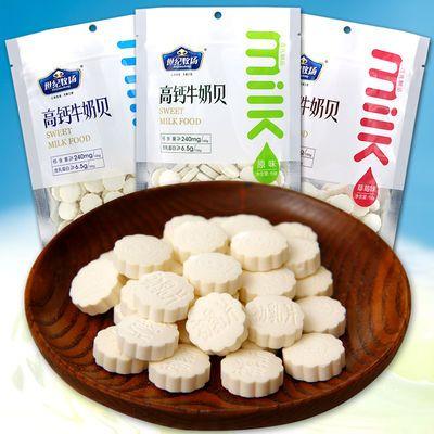世纪牧场高钙牛奶贝150g 内蒙古特产干吃儿童草原牛奶片零食奶酪