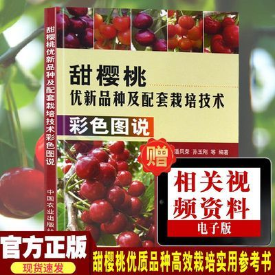 图说甜樱桃优新品种及配套栽培技术 病虫害诊断与防治技术书籍