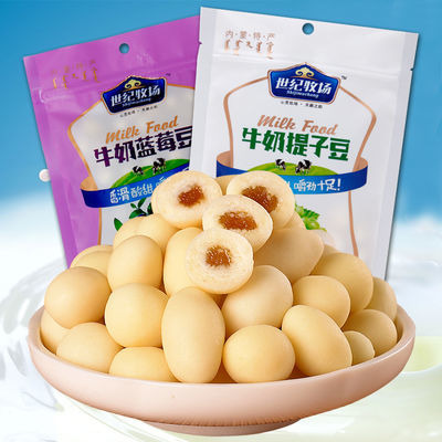 世纪牧场牛奶蓝莓豆250gx2袋 提子奶豆 内蒙古特产夹心奶酪豆250g