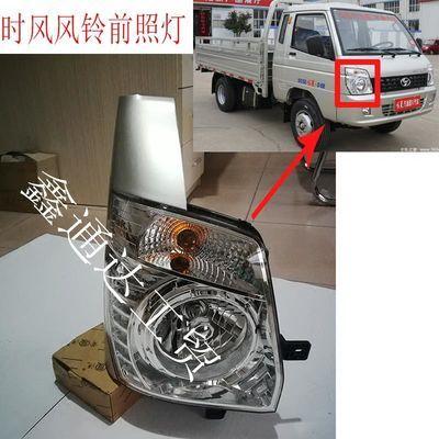 原厂时风农用车配件风菱D版前大灯/照明灯组合总成/远大灯包邮