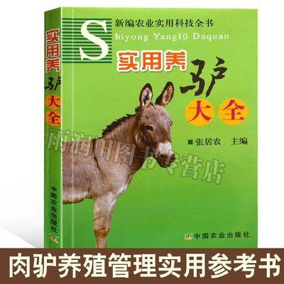 实用养驴大全 驴的类型品种 养驴技术保健和常见病预防及治疗书籍