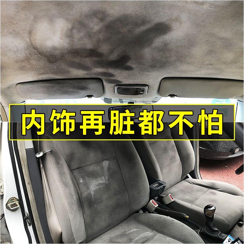 汽车内饰清洁剂强力去污清洁车内顶棚多功能泡沫清洗剂洗车液用品